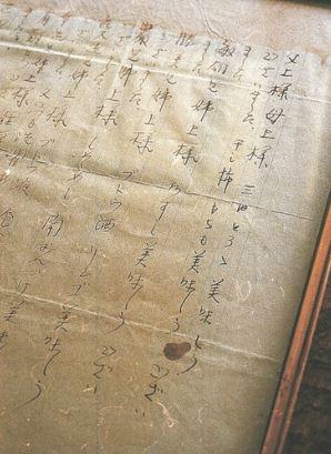 kokichi-tsuburayas-suicide-note y